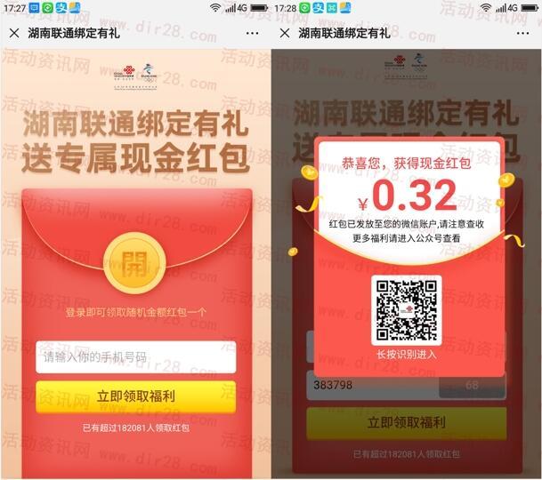 湖南联通关注送专属红包抽随机微信红包 亲测中0.32元
