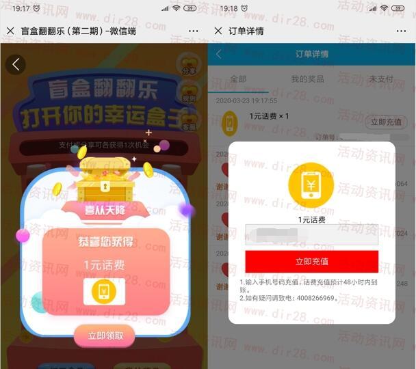 中国银行盲盒翻翻乐抽1-5元手机话费、视频会员、京东卡