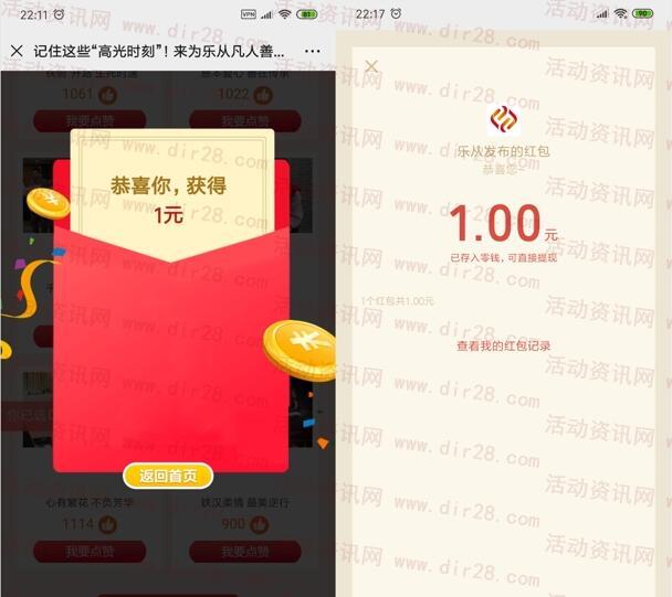 乐从发布寻找身边的感动投票抽1-100元微信红包奖励
