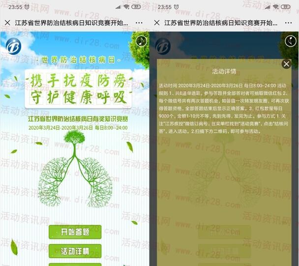 江苏疾控世界防治结核病日每天抽9000个微信红包奖励