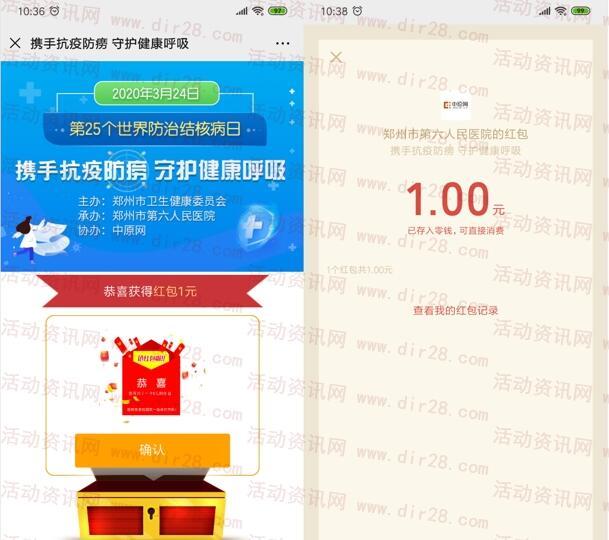 郑州市第六人民医院答题每天抽1万个微信红包 亲测中1元