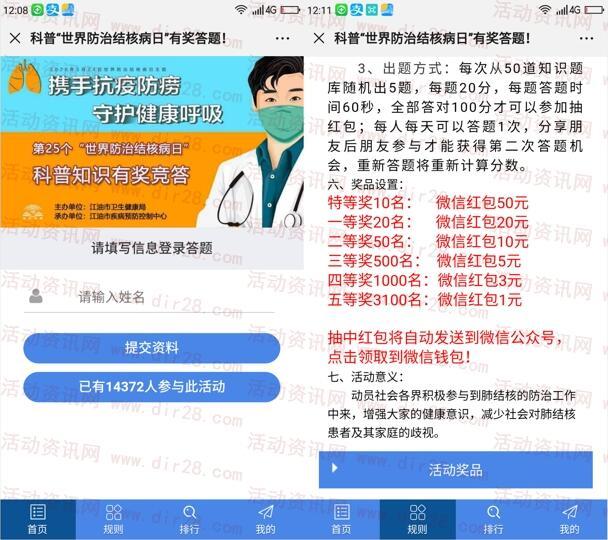 江油广播电视台防治结核病答题抽1-50元微信红包奖励