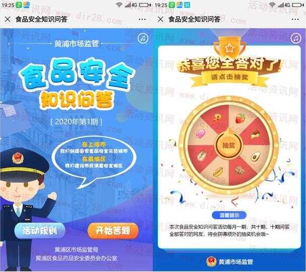 黄浦市场监管2020食品安全问答抽1-5元微信红包奖励