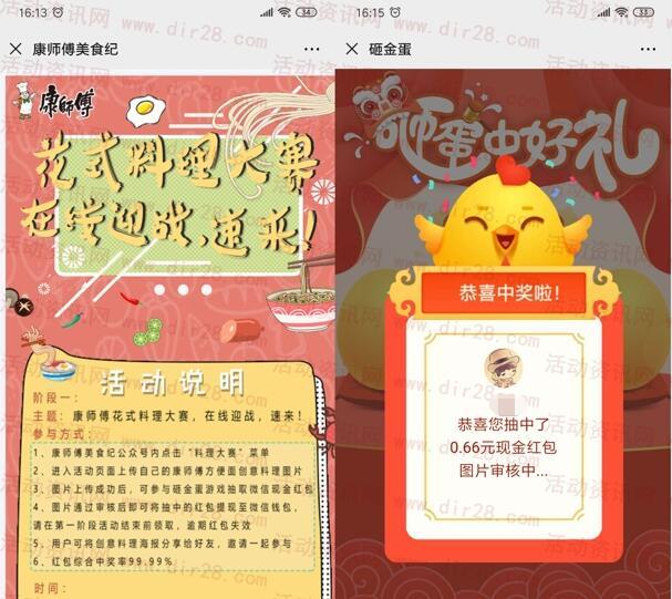 康师傅美食纪花式料理大赛抽0.66-66.66元微信红包奖励