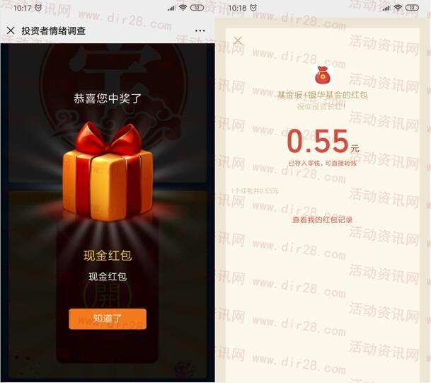 中国基金报携手银华基金情绪调研抽随机微信红包奖励
