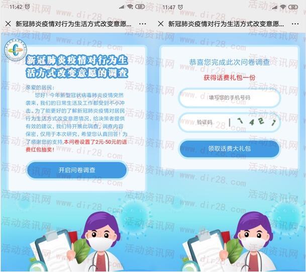 深圳市宝安区慢性病防治院问卷抽2-50元手机话费奖励