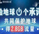 中国移动保护地球发起承诺领300M-2.8G手机流量奖励