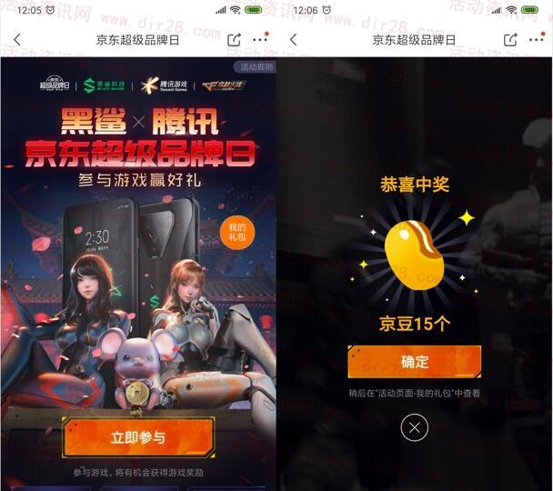 京东超级品牌日游戏赢好礼抽最高666个京豆、100Q币