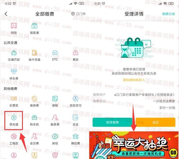 中国农业银行2个话费活动抽5-100元手机话费 亲测中10元