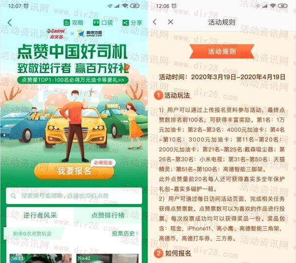 高德地图点赞中国好司机报名必得支付宝现金、加油卡