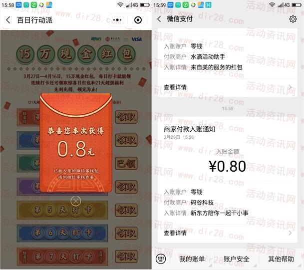 新东方长沙学校百日行动派打卡瓜分15万微信红包奖励
