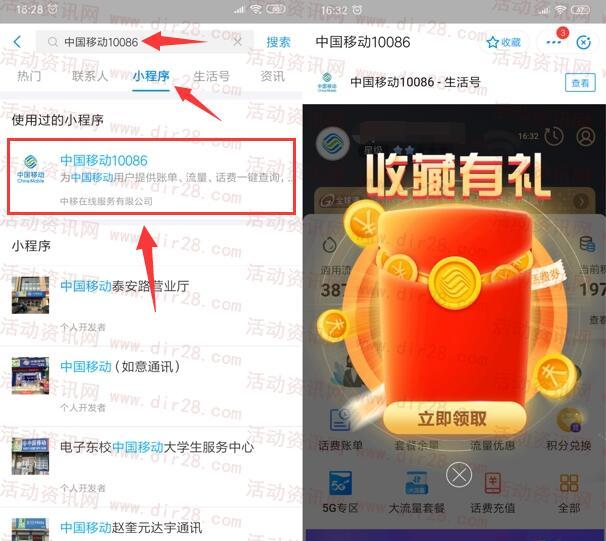 支付宝中国移动领1元话费红包 可0.01充1元手机话费