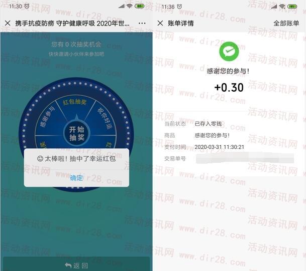 北京结核病防治日问卷调查抽随机微信红包 亲测中0.3元