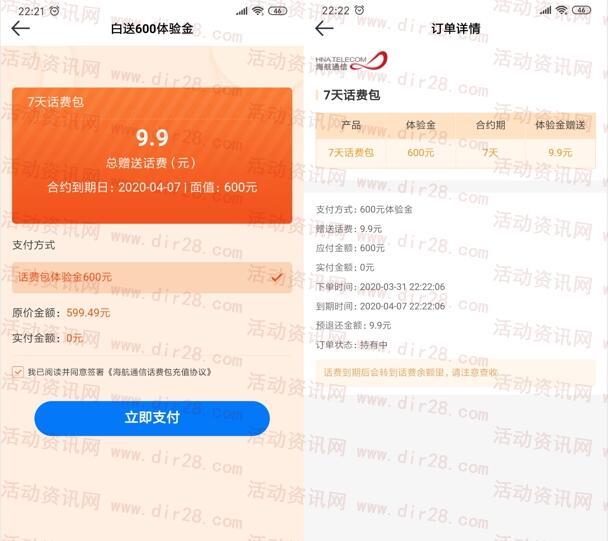 海航通信新用户免费领取600元体验金 9.9元收益可提现