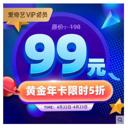 淘宝99元开通1年爱奇艺黄金VIP会员 限时5折会员活动