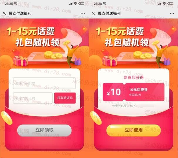 中国电信翼支付领1-15元话费券 亲测10充20元手机话费