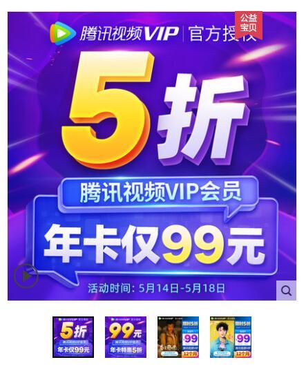 99元开1年腾讯视频会员 29元开季卡 淘宝5折视频会员
