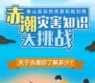 象山县自然资源赤潮知识抽1-2元微信红包 亲测中1元