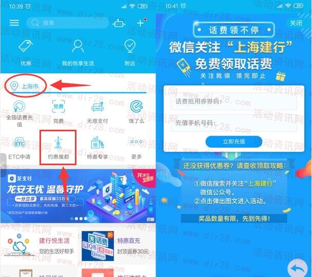 上海建行小囤囤见面礼领取1元手机话费 全国地区都可领