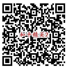 和平精英手Q新一期新老用户登录抽1-188个Q币奖励