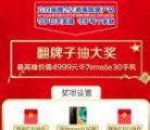 立白立乐惠翻牌活动抽0.88-88元微信红包 亲测中0.88元