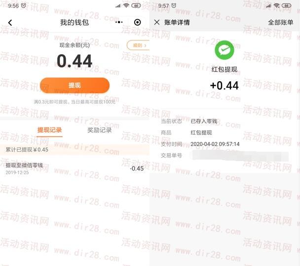 平安保险关注健康关爱家人送随机微信红包 亲测0.44元