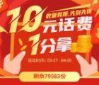 惠工会app开通电子钱包0.02充20元三网手机话费秒到