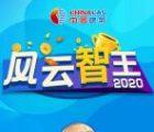 中燃集团风云智王投票抽1-3元微信红包 亲测中1.68元