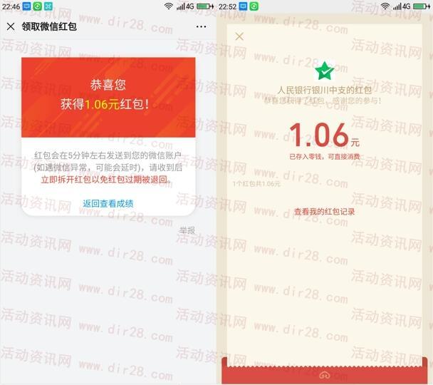中国人民银行人民币图样管理答题抽随机微信红包奖励