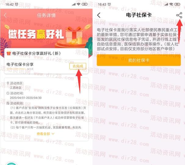 中国农业银行分享互助抽5-10元手机话费 亲测中10话费