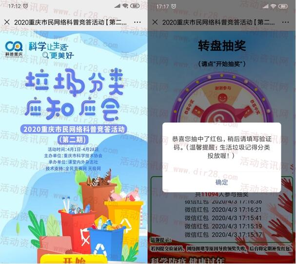 科普重庆垃圾分类应知应会答题抽5万个微信红包奖励
