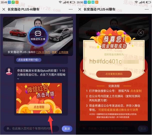 搜狐汽车长安逸动AI聊车抽随机微信红包 亲测中2.79元