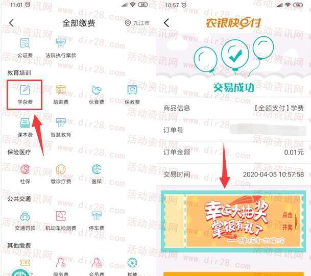 中国农业银行交任意学杂费抽取5-10元手机话费 非必中