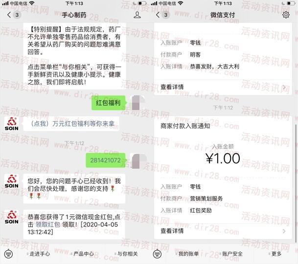 手心制药春日曼步踏青游小游戏抽1-20元微信红包奖励