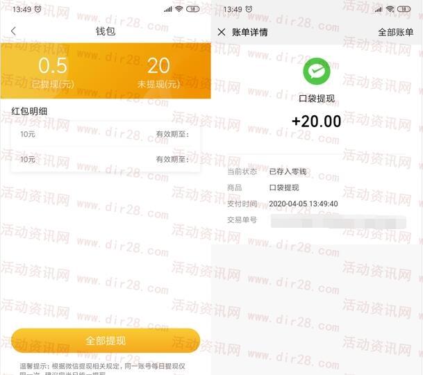 新宝骏致敬抗疫英雄认证送20元微信红包 提现推微信零钱