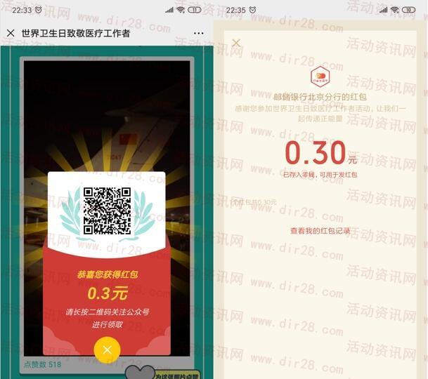 邮储银行北京分行点赞抽最高200元微信红包 亲测中0.3元