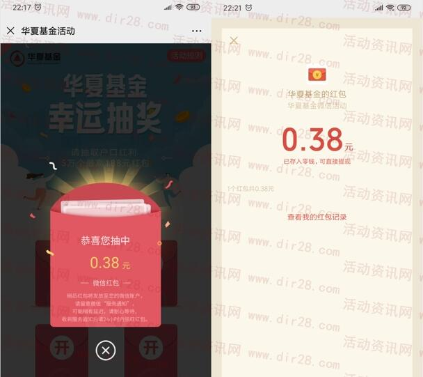 华夏基金老用户领户口红利抽5万个微信红包 亲测中0.38元