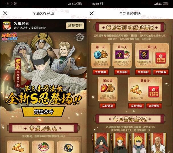 火影忍者QQ新一期登录领5-15元现金红包 限幸运用户