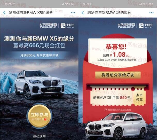 BMW X5测缘分抽最高666元支付宝现金 亲测中1.08元