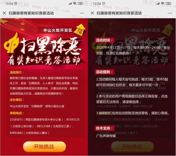 中山火炬发布每天抽4000个微信红包 扫黑除恶竞答活动