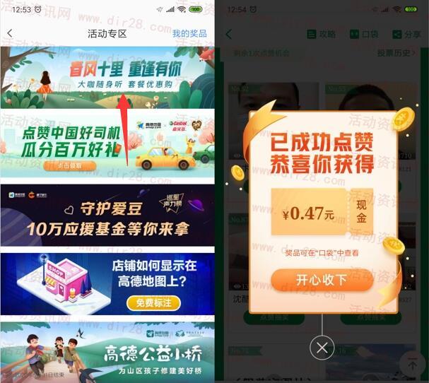 高德地图点赞中国好司机抽随机支付宝现金 亲测中0.47元