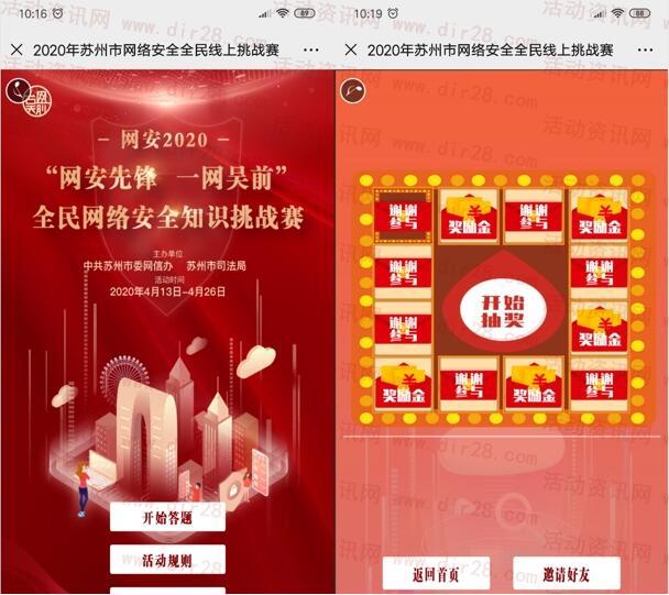 苏州普法全民网络安全挑战赛答题抽1-2元微信红包奖励