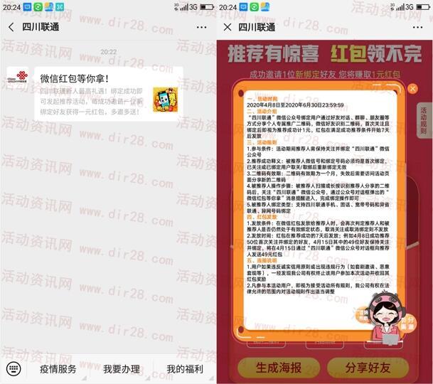 四川联通推荐有惊喜送1元微信红包 全国三网号码都可以