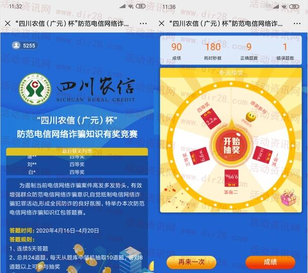 四川农信广元杯电信诈骗抽2.22-18.88元微信红包奖励