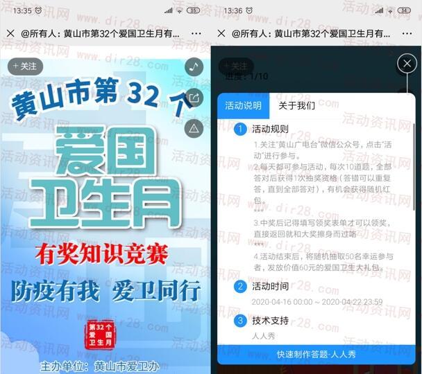 黄山广电台爱国卫生月防疫答题抽1-5元微信红包 附答案