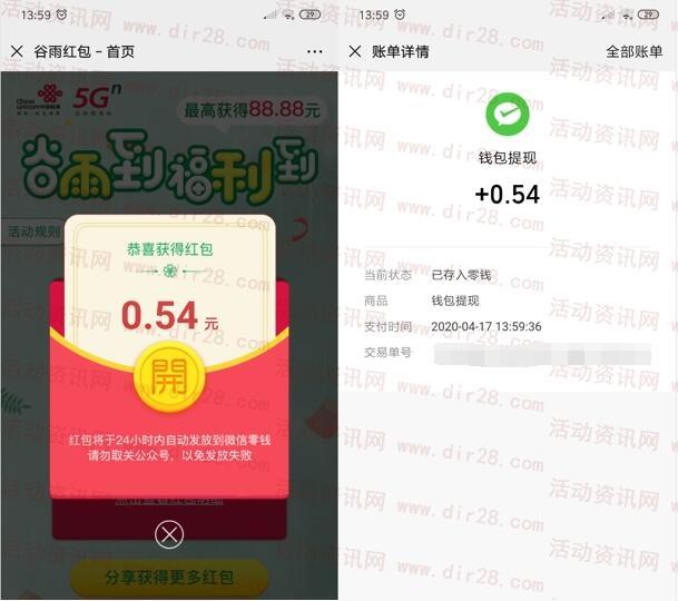 云南联通谷雨福利到抽最高88元微信红包 亲测中0.54元