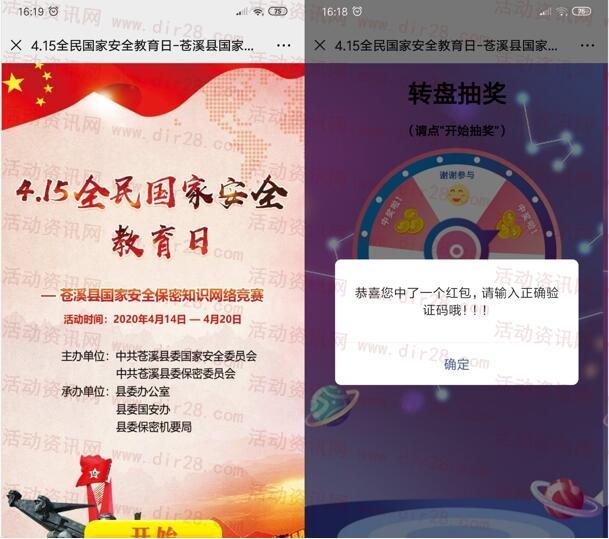 苍溪县委办保密知识答题抽随机微信红包 亲测中0.76元
