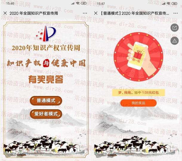 安徽市场监管知识产权宣传周答题抽随机微信红包奖励