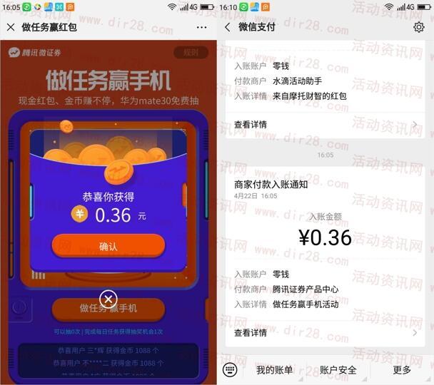 腾讯微证券做任务赢手机抽随机微信红包 亲测中0.36元