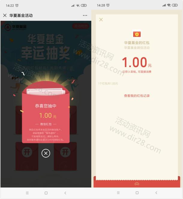 华夏基金分享2个好友关注领1元微信红包 共8000个红包
